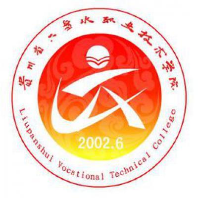 贵州六盘水职业技术学院