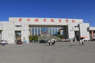 贵州城市职业学院