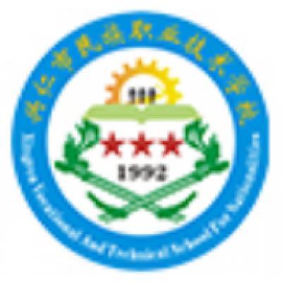 兴仁县民族职业技术学校